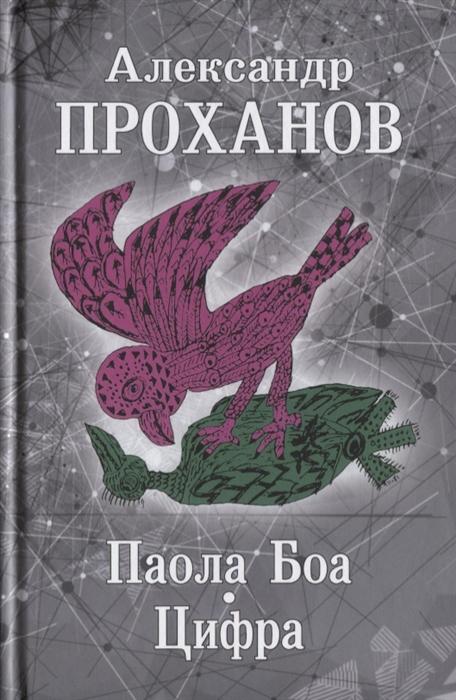 Проханов А. Паола Боа Цифра проханов а востоковед роман