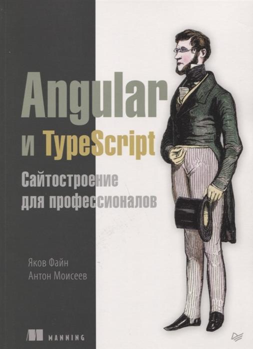 Файн Я., Моисеев А. Angular и TypeScript Сайтостроение для профессионалов