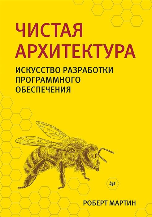 Мартин Р. Чистая архитектура Искусство разработки программного обеспечения