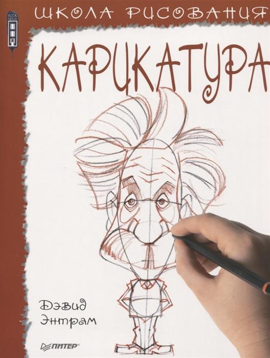 Энтрам Д. Школа рисования Карикатура