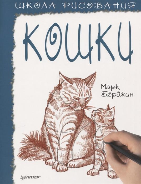 Берджин М. Школа рисования Кошки