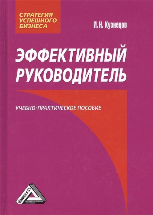 Эффективный руководитель Учебно-практическое пособие
