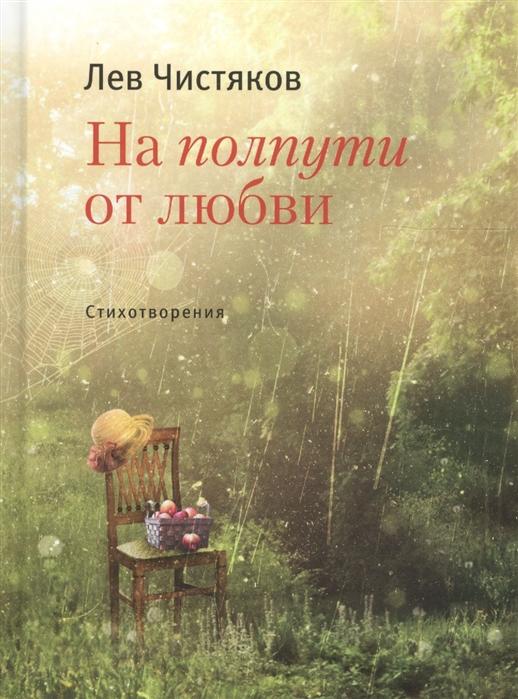 Чистяков Л. На полпути от любви Стихотвориения