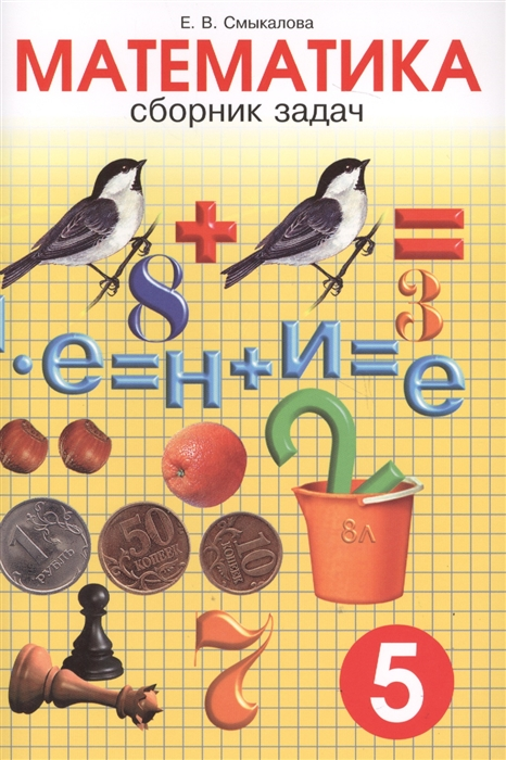 смыкалова е в математика 7 класс сборник задач Смыкалова Е. Сборник задач по математике для учащихся 5 класса
