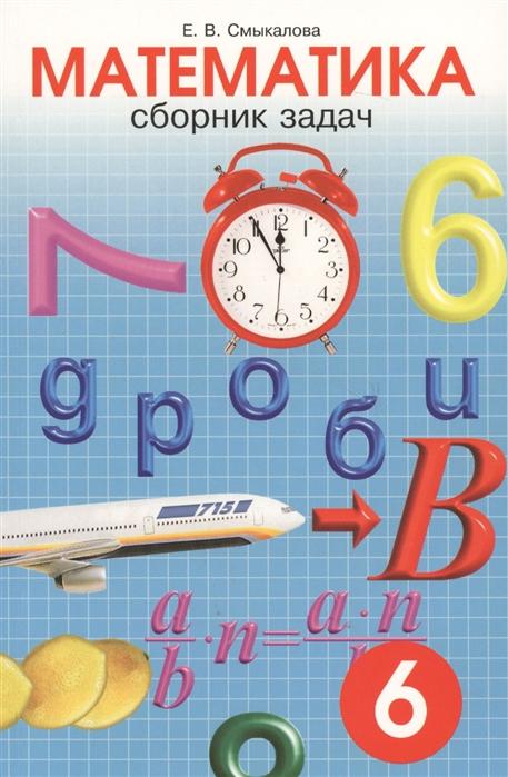 все цены на Смыкалова Е. Сборник задач по математике для учащихся 6 класса онлайн