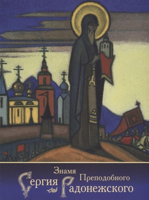 Книжник Т. (ред.) Знамя преподобного Сергия Радонежского бабенко е сост подарок преподобного сергия радонежского