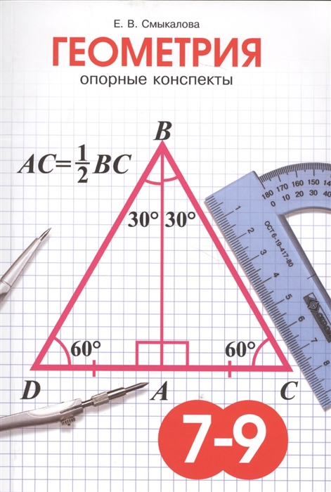 Смыкалова Е. Геометрия Опорные конспекты для учащихся 7-9 классов стоимость