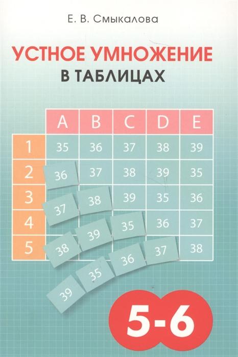 Смыкалова Е. Устное умножение в таблицах Учебное пособие по математике для учащихся 3-6 классов смыкалова е в алгебра опорные конспекты для учащихся 7 9 классов