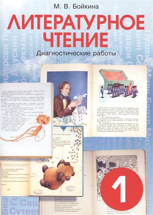 Бойкина М. Литературное чтение Диагностические работы для учащихся 1 класса
