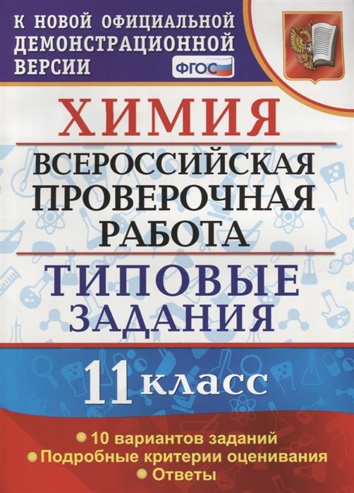 Медведев Ю. Химия Всероссийская проверочная работа 11 класс Типовые задания 10 вариантов заданий Подробные критерии оценивания Ответы все цены