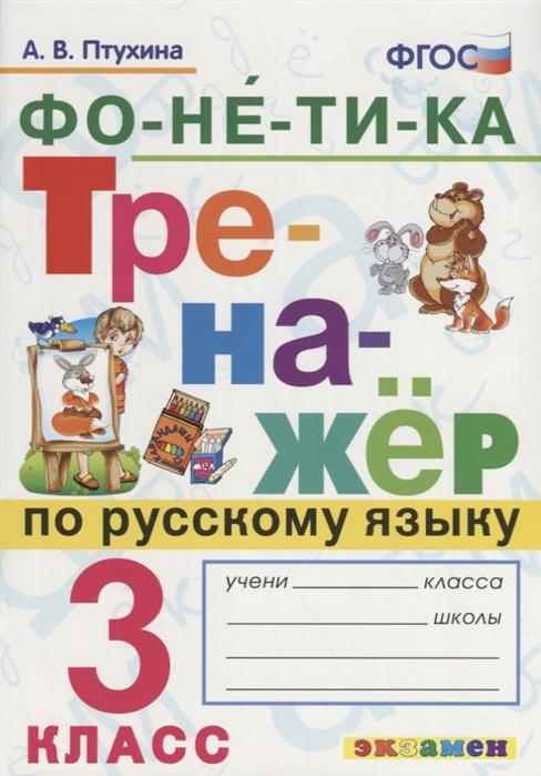 Птухина А. Фонетика Тренажер по русскому языку 3 класс
