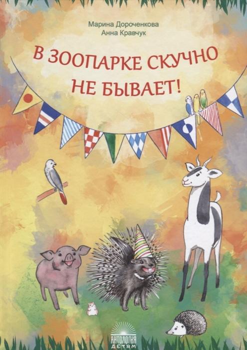 Дороченкова М., Кравчук А. В зоопарке скучно не бывает цена в Москве и Питере