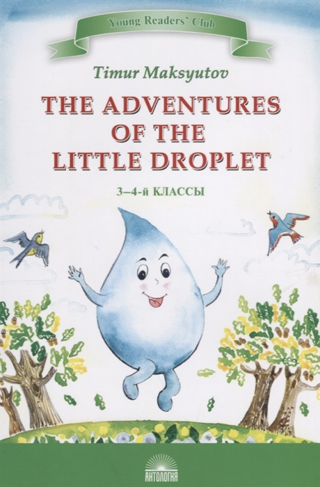 Максютов Т. The Adventures of the Little Droplet Приключение Капельки 3-4 классы тимур максютов приключения капельки