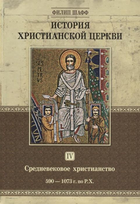 Шафф Ф. История христианской церкви Том IV Средневековое христианство От Григория I до Григория VII 590-1073 г по Р Х цена