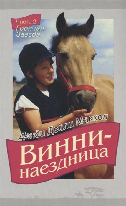 Купить Винни-наездница Часть 2 Горячая Звезда, Библия для всех СПб, Сказки