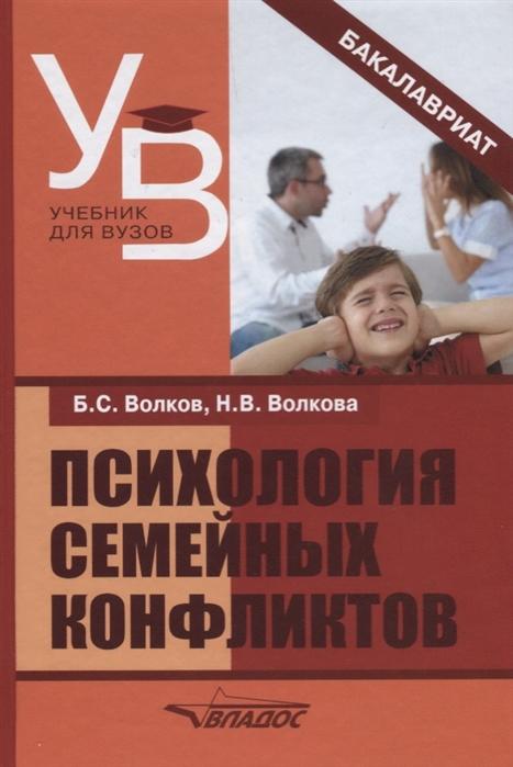 Волков Б., Волкова Н. Психология семейных конфликтов волков б волкова н психология детей от рождения до трех лет в вопросах и ответах