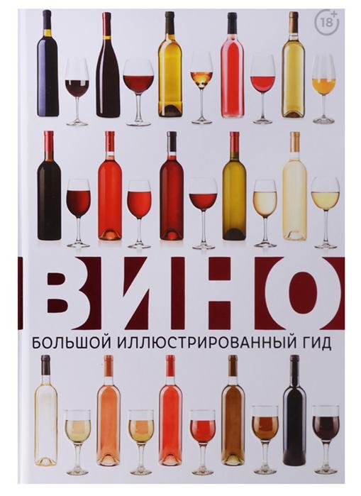 Шпаковский М. Вино Большой иллюстрированный гид