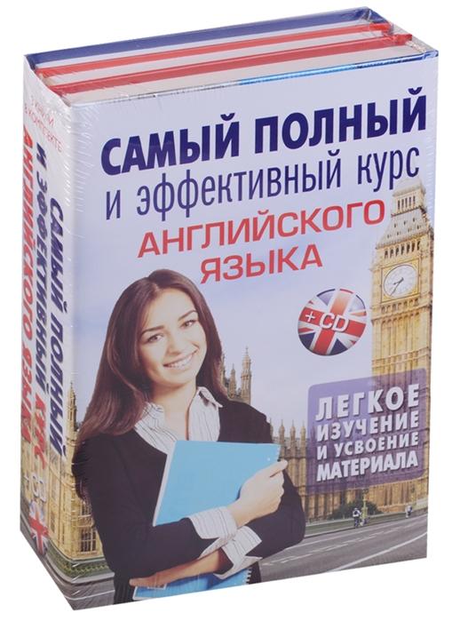 Оганян Ж., Матвеев С. Самый полный и эффективный курс английского языка CD комплект из 3 книг аракин в практический курс английского языка 1 курс