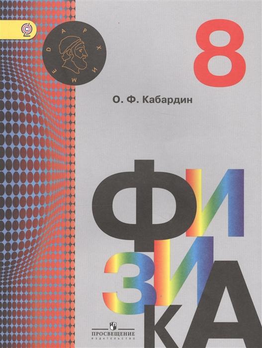 Кабардин О. Физика 8 класс Учебник о ф кабардин физика 9 класс