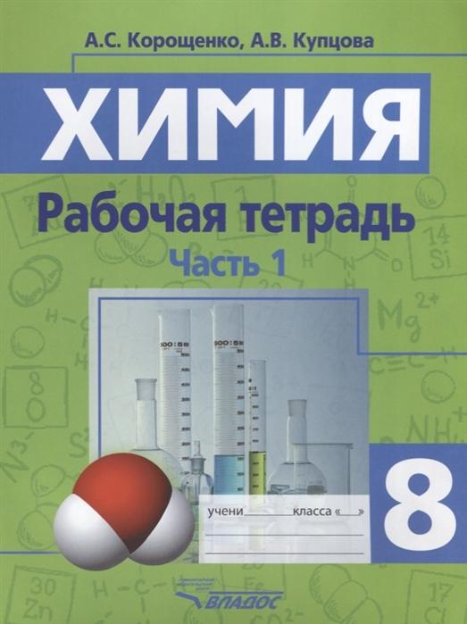Корощенко А., Купцова А. Химия Рабочая тетрадь 8 класс Часть 1