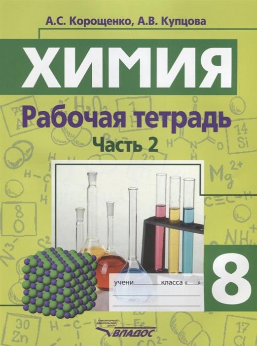 Корощенко А., Купцова А. Химия Рабочая тетрадь 8 класс Часть 2