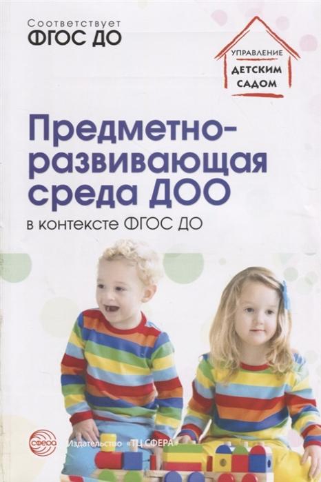 Бардалим В., Вайнапель М., Виноградова Н. и др. Предметно-развивающая среда ДОО в контексте ФГОС ДО цена