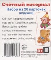 Счетный материал Набор из 20 карточек недорого