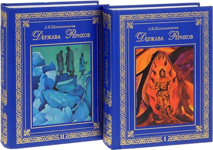 Шапошникова Л. Держава Рерихов В 2 томах комплект из 2 книг цена и фото