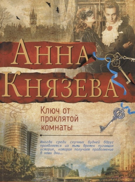 Князева А. Ключ от проклятой комнаты