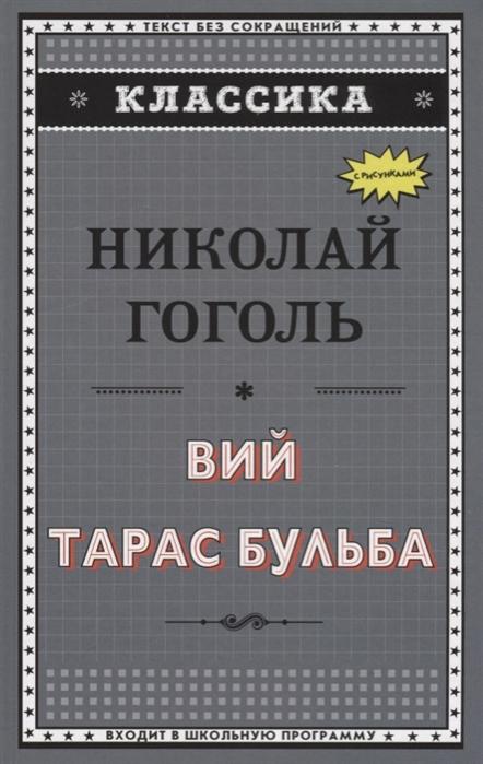 цена на Гоголь Н. Вий Тарас Бульба
