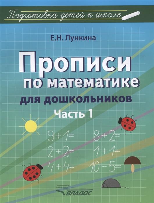 Лункина Е. Прописи по математике для дошкольников Часть 1 лункина елена николаевна прописи по математике для детей 5 7 лет