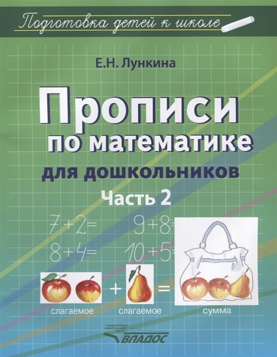Лункина Е. Прописи по математике для дошкольников Часть 2 лункина елена николаевна прописи по математике для детей 5 7 лет