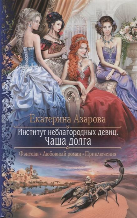 Азарова Е. Институт неблагородных девиц Чаша долга азарова е охотники за луной ловушка роман