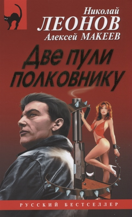 Леонов Н., Макеев А. Две пули полковнику стоимость