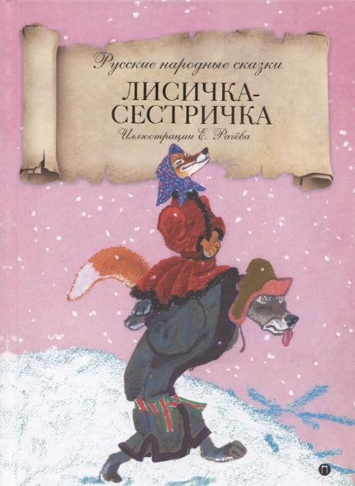 Булатов М., Капица О., Толтой А. и др. Лисичка-сестричка Русские народные сказки цена