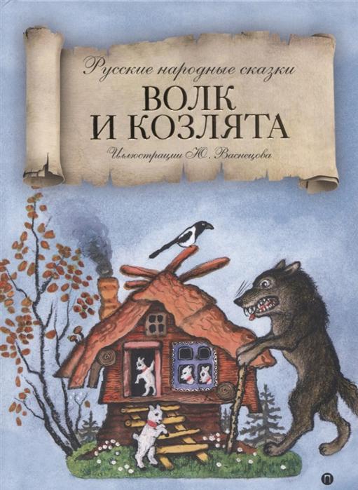 Булатов М., Даль В., Толтой А. Волк и козлята Русские народные сказки