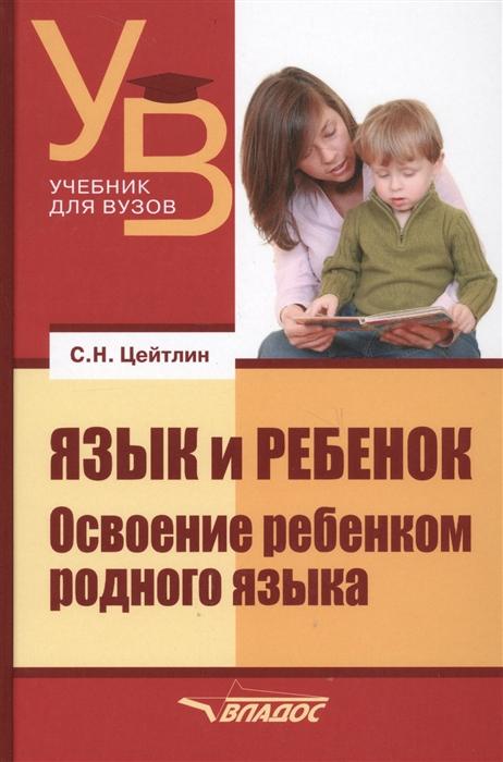 Цейтлин С. Язык и ребенок Освоение ребенком родного языка анна захаровская цейтлин рифмотерапия