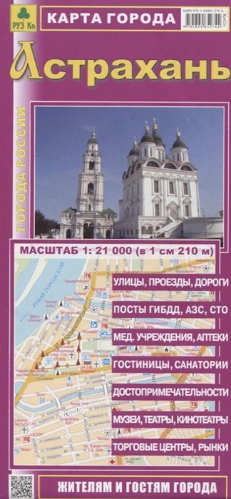 Астрахань Карта города Масштаб 1 21 000 в 1см 210м