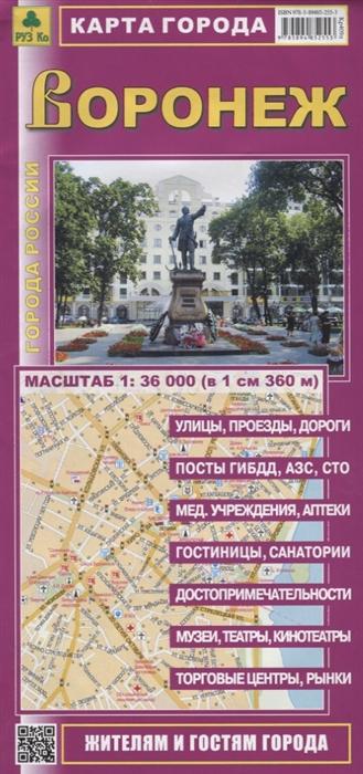 Воронеж Карта города Масштаб 1 36 000 в 1см 360м