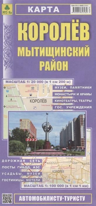 Королев Мытищинский район Карта Масштаб 1 20 000 в 1см 200м Масштаб 1 100 000 в 1см 1км