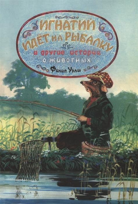 Игнатий идет на рыбалку и другие истории о животных, Библия для всех СПб, Сказки  - купить со скидкой