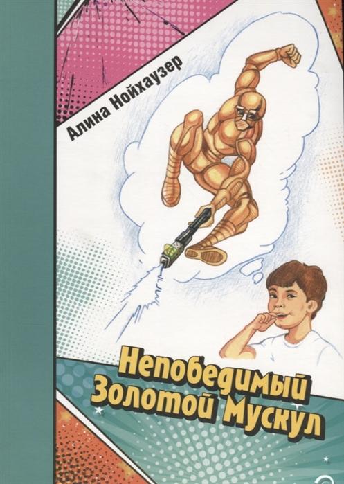 Купить Непобедимый Золотой Мускул, Библия для всех СПб, Проза для детей. Повести, рассказы