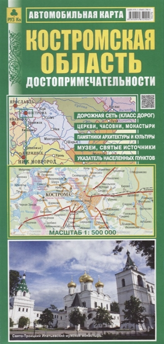 Костромская область Достопримечательности Автомобильная карта Масштаб 1 500 000