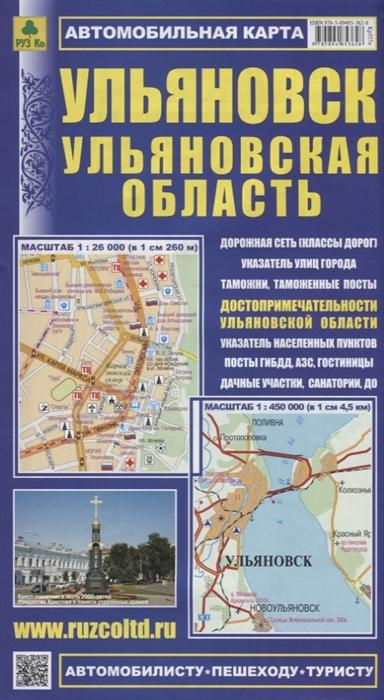 Ульяновск Ульяновская область Автомобильная карта с достопримечательностями Масштаб 1 26 000 в 1см 260м Масштаб 1 450 000 в 1см 4 5км
