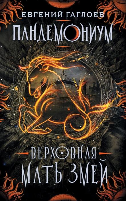 цены Гаглоев Е. Верховная Мать Змей