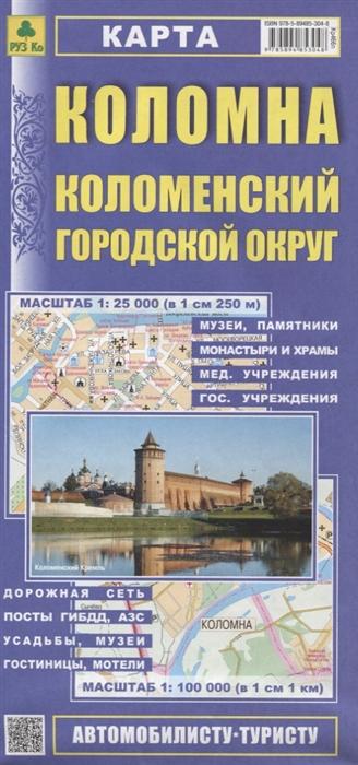 Коломна Коломенский городской округ Карта Масштаб 1 25 000 в 1см 250м Масштаб 1 100 000 в 1см 1 км