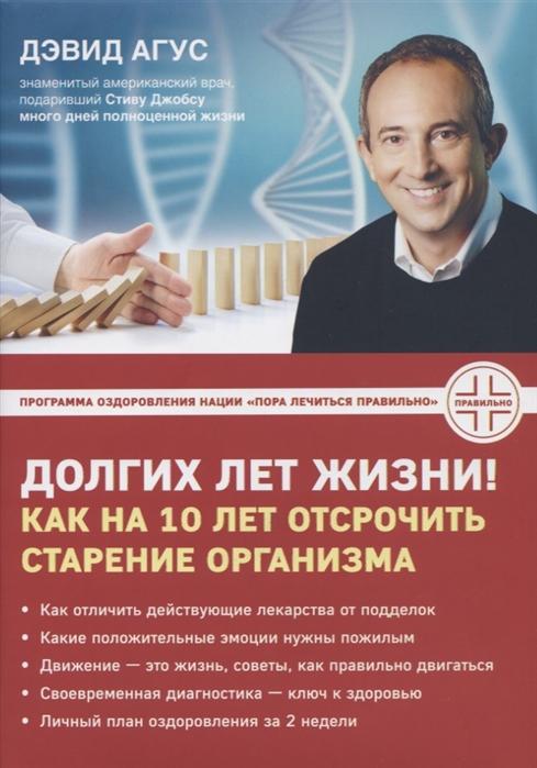 Агус Д. Долгих лет жизни Как на 10 лет отсрочить старение организма цена