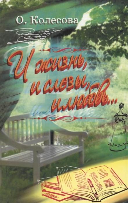Колесова О. И жизнь и слезы и любовь пушкин а с и жизнь и слезы и любовь шелк