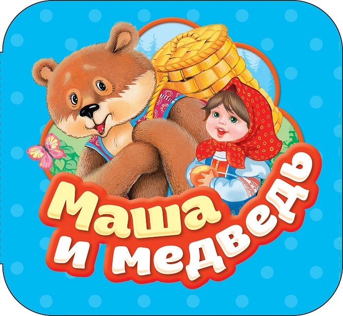 Булатов М. (обр.) Маша и медведь толстой а булатов м обр русские волшебные сказки