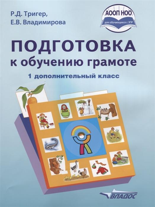 Тригер Р., Владимирова Е. Подготовка к обучению грамоте 1 дополнительный класс цена